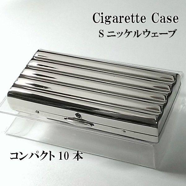 シガレットケース 超コンパクト 10本 タバコケース Sニッケルウェーブ シルバー たばこケース 真鍮製 少量 節煙 坪田パール