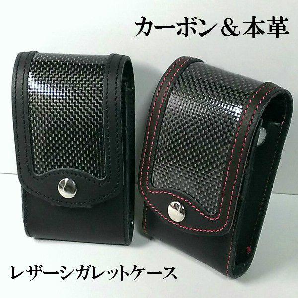 ZIPPOも収納可能 シガレットケース カーボン&本革 レザー タバコケース ブラック ロングサイズ対応 ベルト装着可 日本製 おしゃれ
