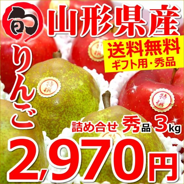 【2019/出荷中】山形県産 冬の果実詰め合わせ 3kg(秀品/7玉〜10玉入り) ギフト 贈り物 お正月 果物 フルーツ リンゴ お取り寄せ