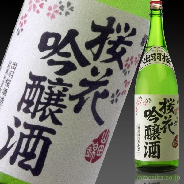 出羽桜 桜花吟醸 山田錦 限定酒 1.8L