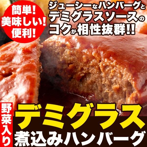 【送料無料】【同梱不可】【ゆうメール出荷】野菜入りデミグラス煮込みハンバーグ約200g×3袋 (SM00010334 )