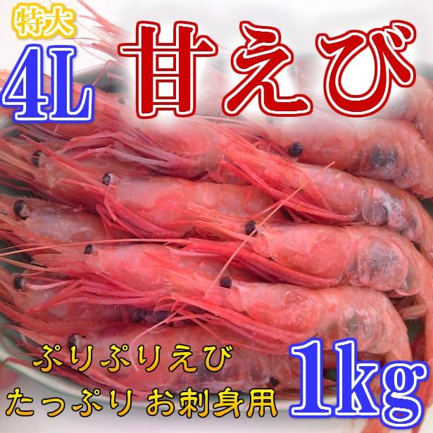 甘エビ 特大 4L お刺身用 1kg プリプリ のし対応 お歳暮 お中元 ギフト BBQ 魚介
