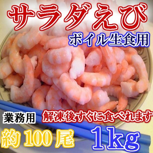 激安 業務用 ボイル ムキエビ 1kg 約100尾入 (生食用) のし対応 お歳暮 お中元 ギフト BBQ 魚介