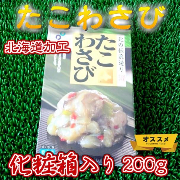 北海道 たこ わさび 化粧箱 (200g) のし対応 お歳暮 お中元 ギフト BBQ 魚介