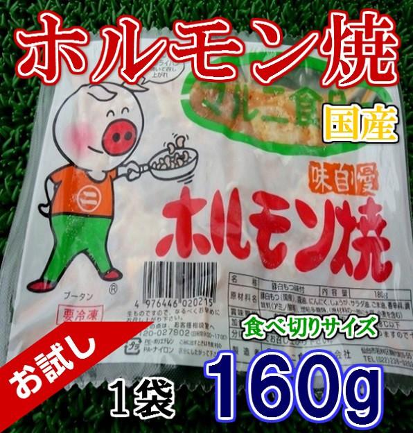 バラ売り マルニ食品 ホルモン焼き (160g×1袋) のし対応 お歳暮 お中元 ギフト BBQ お惣菜