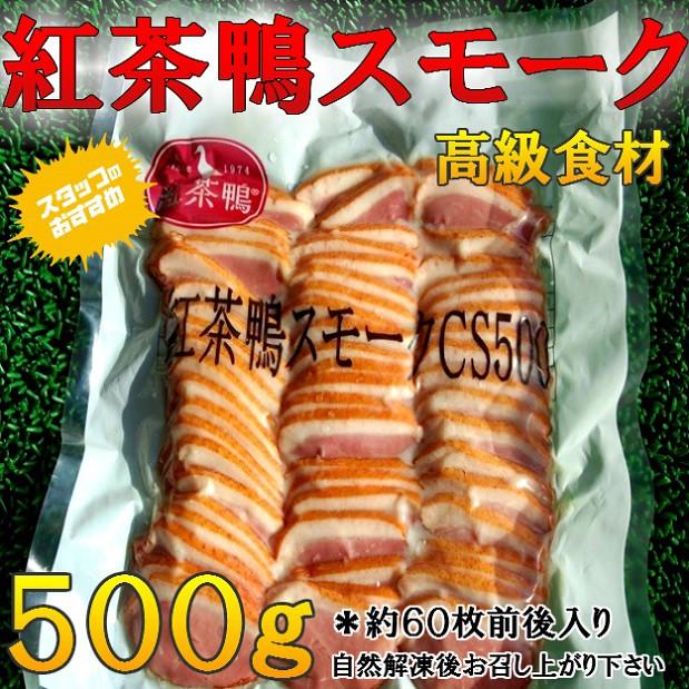 高級 食材 紅茶鴨 スモーク スライス 500g のし対応 お歳暮 お中元 ギフト BBQ お惣菜