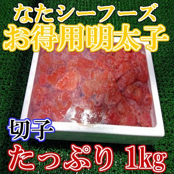 シーフーズなた 有色 明太子 切子 1kg のし対応 お歳暮 お中元 ギフト BBQ 魚介