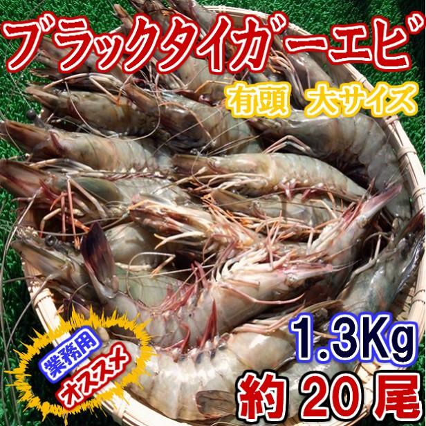有頭 ブラックタイガー エビ 業務用 (約20尾) 1.3kg のし対応 お歳暮 お中元 ギフト BBQ 魚介