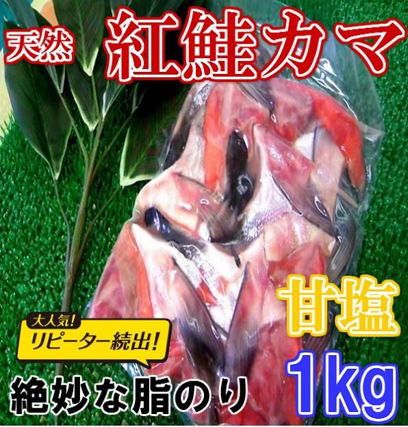 最高級 天然 甘塩 紅カマ 肉 1kg のし対応 お歳暮 お中元 ギフト BBQ 魚介