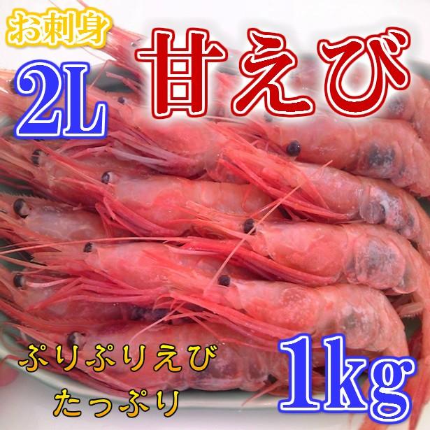 甘エビ 2L お刺身用 1kg プリプリ のし対応 お歳暮 お中元 ギフト BBQ 魚介