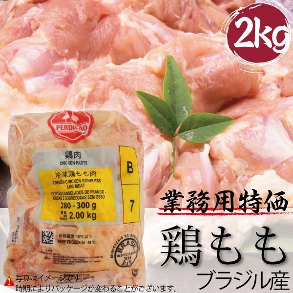 ブラジル産 鶏もも メガ盛り 2kg 卸価格 パッケージに変更あり