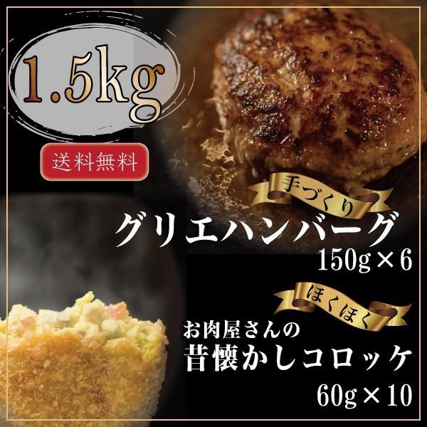 手作り グリエ・ハンバーグ6個 お肉屋さんのコロッケ10個 メガ盛り1.5kg 送料無料