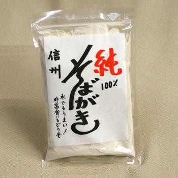 信州純そばがき100%(信州長野県のお土産 信州そば お蕎麦 お取り寄せ ご当地グルメ ギフト ソバ 通販)