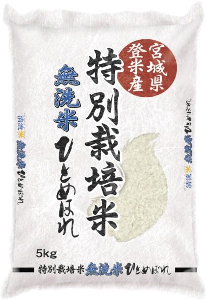 【新米】 米 5kg 令和2年 送料無料 宮城県登米産 [特別栽培米] ひとめぼれ 無洗米 5kg 減農薬・減化学肥料 西の魚沼・東の登米