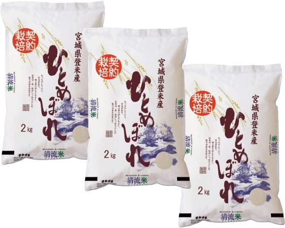 新米 令和1年産米 6kg 出荷当日精米 送料無料 宮城県 登米市産 ひとめぼれ 精米 [白米] 6kg (2kg×3) 和紙袋仕様 出荷当日精米