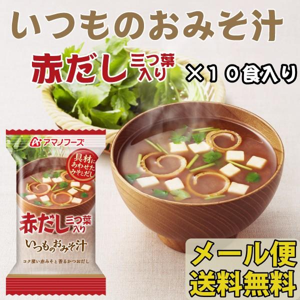 【メール便送料無料】アマノフーズ いつものおみそ汁 赤だし(三つ葉入り)10食/ みそ汁 味噌汁 簡単 インスタント