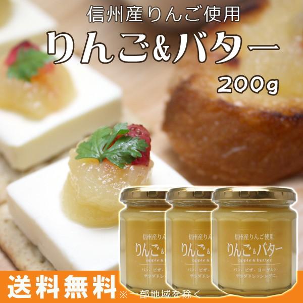 【送料無料※北海道・沖縄・離島除く】 信州産りんご使用!りんご&バター200g×3個 パンにはもちろん、ヨーグルトやアイスにも◎