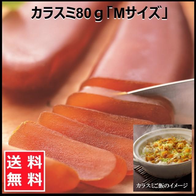 【お買得】本からすみ(業務用)...