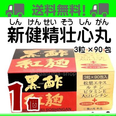 新健精壮心丸 (3粒×90包)1個 雪の元本店 しんけんせいそうしんがん