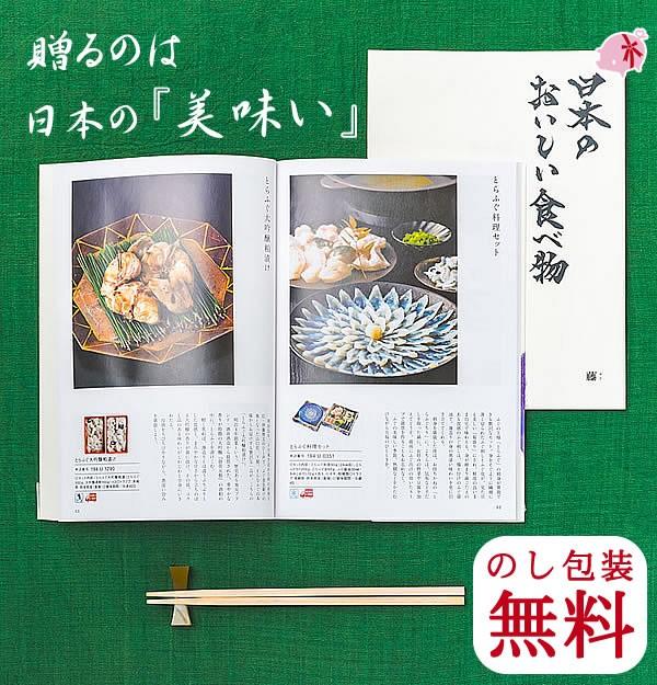 カタログギフト グルメ 送料無料 日本のおいしい食べ物「ふじ」結婚内祝い/出産内祝い