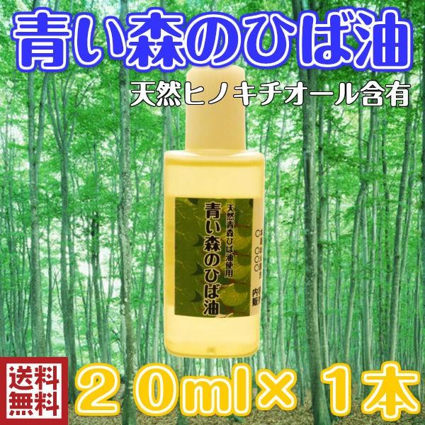 【送料無料】青い森のひば油 青森天然ひば精油 20ml 天然ヒノキチオール入り