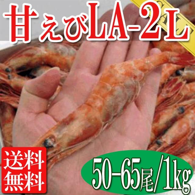 甘エビLA-2Lサイズ(50-65尾/1kg)/送料無料/えび/甘えび/エビ/甘海老/タイムセール/冷凍A