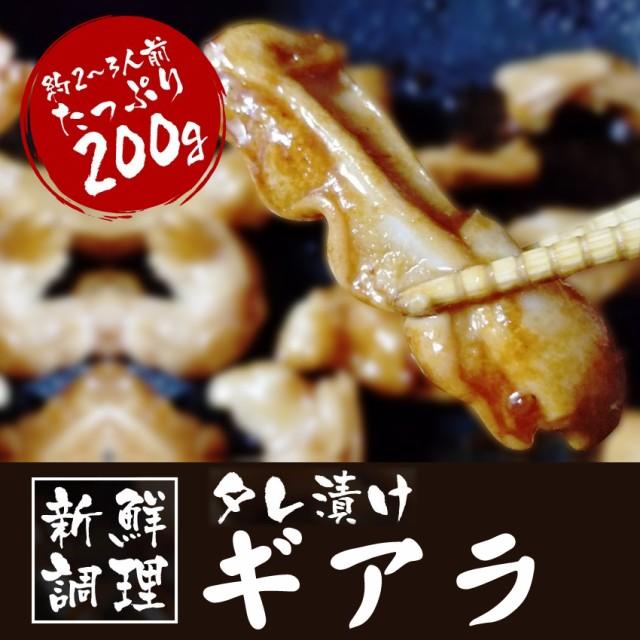 絶品!タレ漬けギアラ200g