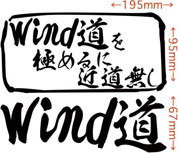 カッティング ステッカー 〜 Wind道 を極めるに近道無し( ウインドサーフィン ) 全12色 約165mmX約195mm〜 サーフィン 波 風 ウインドウ