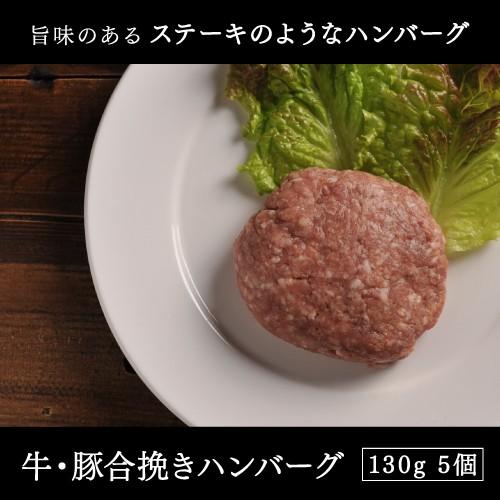牛・豚 合挽きハンバーグ 130g 5個セット (牛肉 豚肉) オーストラリア産牛肉(オージービーフ)・北海道産豚肉