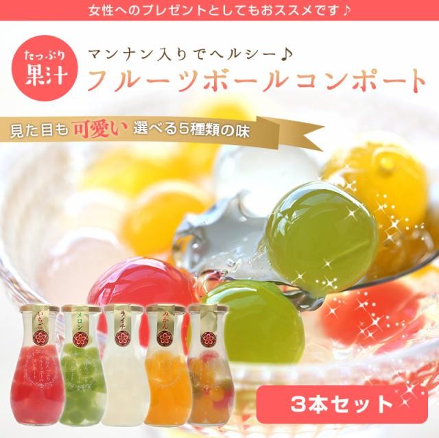 内祝 プチギフト 内祝い ギフト 果汁たっぷり!フルーツゼリーボールコンポート3本セット【送料無料※一部地域除く】
