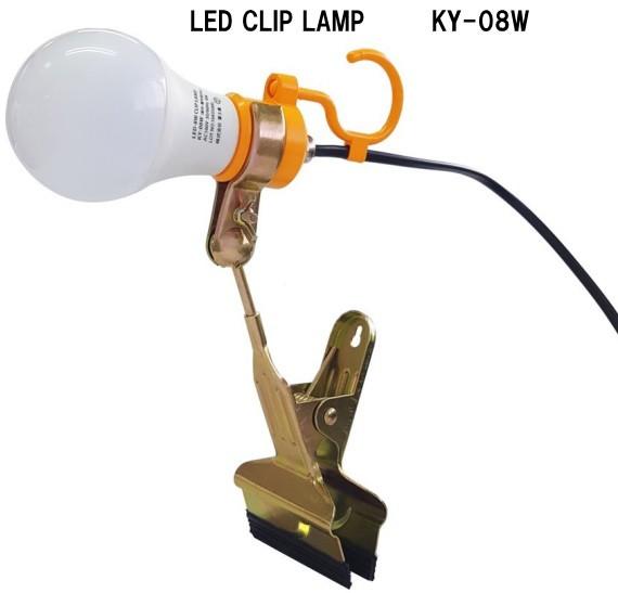 富士倉LED8Wクリップランプ800lm