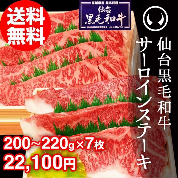 上質仙台黒毛和牛 サーロインステーキ 200〜220g×7枚【仙台牛 サーロイン・ギフト】のしOK