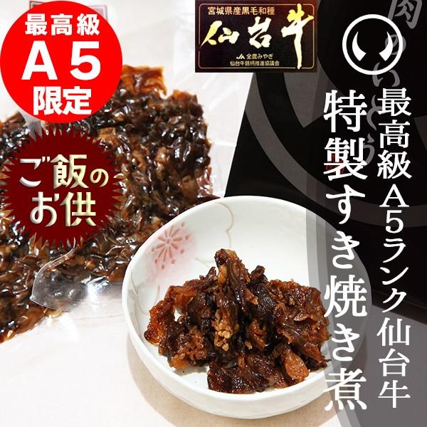 最高級A5ランク仙台牛すき焼き煮100g×2パック 袋を開けるだけで仙台牛すき焼きの味を楽しめます!敬老 のしOK