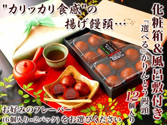 かりんとう饅頭 12個入り ギフト用箱、風呂敷付き スイーツ ギフト 詰め合わせ プレゼント