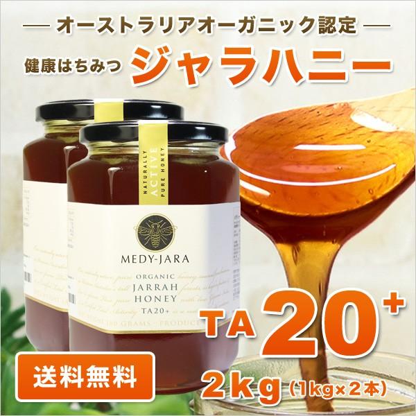 ジャラハニー TA 20+ 1 000g×2本 2kg マヌカハニーと同様の健康活性力 分析証明書付 オーストラリア・オーガニック認定 はちみつ 蜂蜜