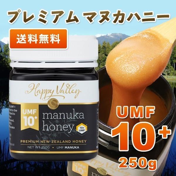 プレミアム マヌカハニー UMF 10+ 250g 分析証明書付 ニュージーランド産 蜂蜜 UMF協会認定 無添加 無農薬 非加熱 天然生はちみつ