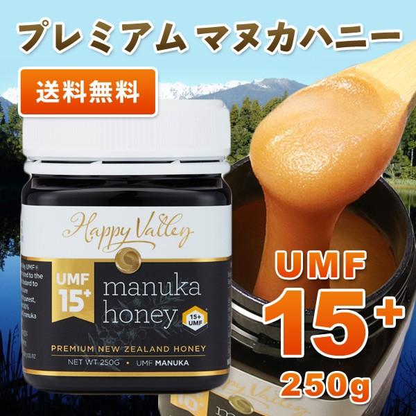 プレミアム マヌカハニー UMF 15+ 250g 専用BOX付 分析証明書付 ニュージーランド産 蜂蜜 UMF協会認定 無添加 無農薬 非加熱 天然生はち