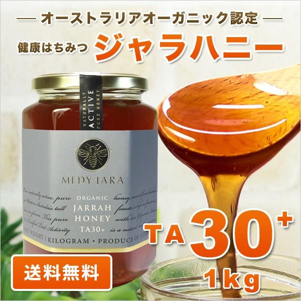 ジャラハニー TA 30+ 1 000g 1kg マヌカハニーと同様の健康活性力 分析証明書付 オーストラリア・オーガニック認定 はちみつ 蜂蜜 非加熱