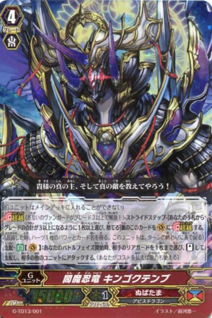 閻魔忍竜 キンゴクテンブ RRR仕様 G-TD13/001【カードファイト!! ヴァンガードG】ぬばたま