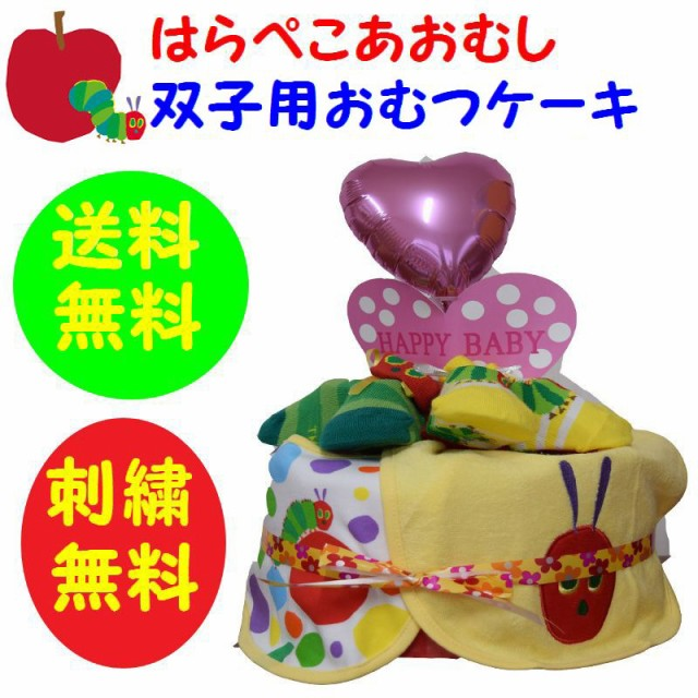 双子用【出産祝い】【おむつケーキ 1段】383【はらぺこあおむし】送料無料  オムツケーキ 刺繍無料