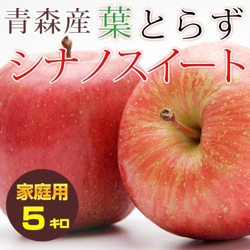 葉とらず シナノスイート【家庭用】約5kg(14〜18個) ※青森産、りんご、リンゴ、林檎、シナノスイート、しなの、【送料無料:一部地域を