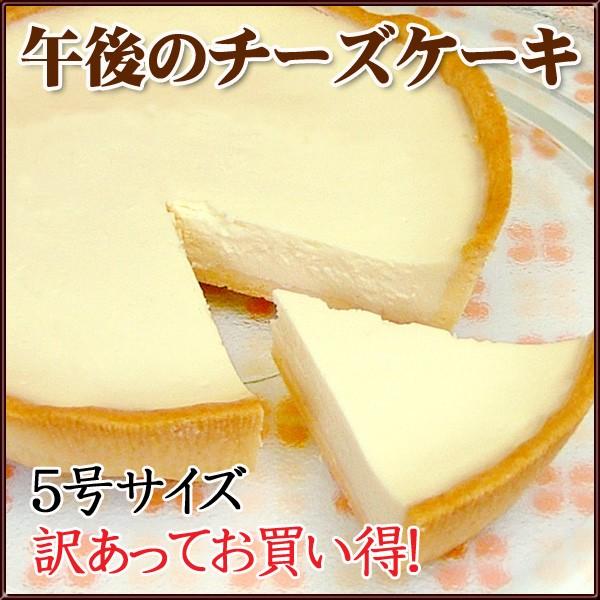 訳あってお買い得!午後のチーズケーキ(5号)/送料別/冷凍/冷蔵品と同梱不可/沖縄・離島送料加算