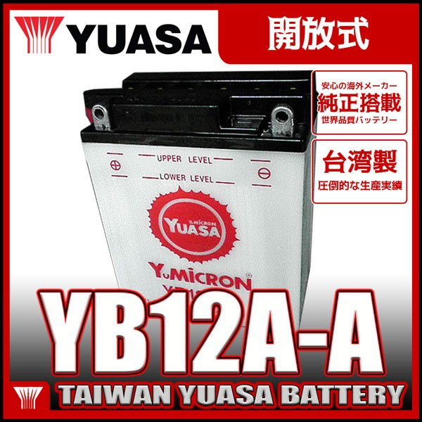 台湾 YUASA ユアサ YB12A-A 互換 FB12A-A 12N12A-4A-1 YB12A-AK バイクバッテリー
