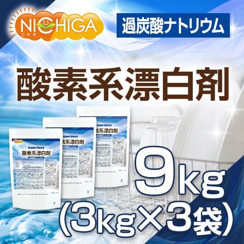 酸素系漂白剤 3kg×3袋 過炭酸ナトリウム [02] NICHIGA(ニチガ)