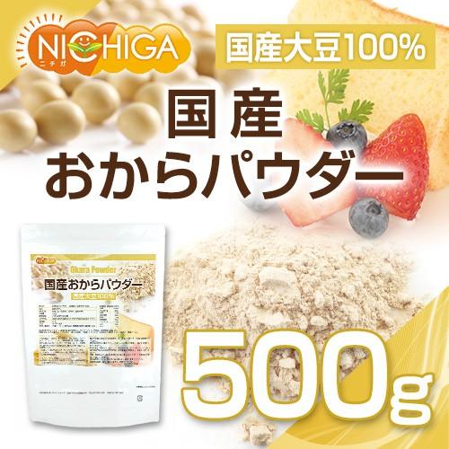 国産おからパウダー(超微粉) 500g 【メール便選択で送料無料】 国産大豆100% [03] NICHIGA(ニチガ)