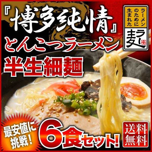 とんこつラーメン6食 博多純情 半生細麺「ラー麦」100%使用 熱々のどんぶりで食べる メール便