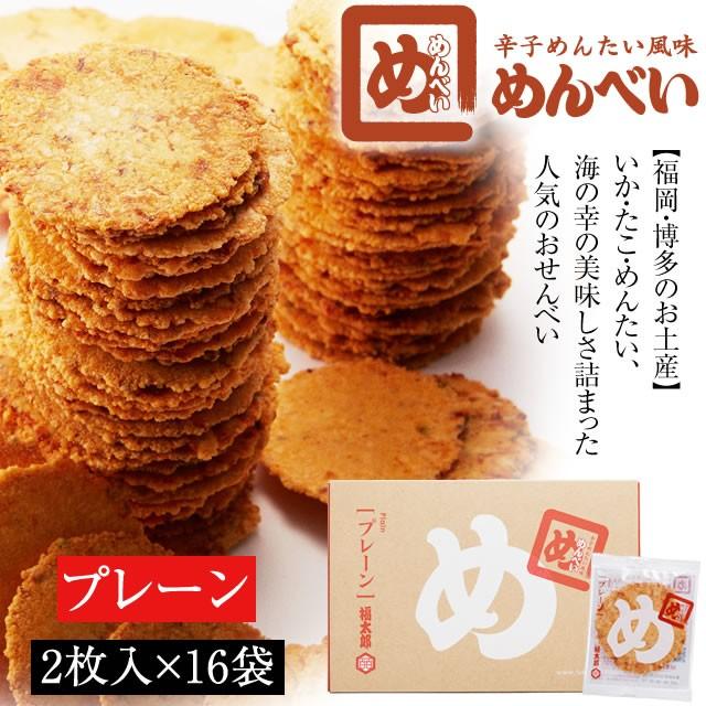 めんべい プレーン(2枚×16袋)