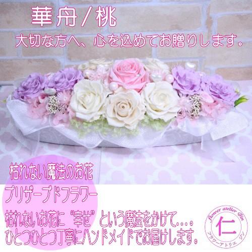 誕生日 プレゼント 誕生日のプレゼント 開店祝い お花 プリザーブドフラワー 送料無料 華舟/桃 バラ 花 舟 花器 贈り物 お祝い 退職祝い