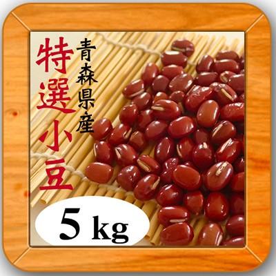 【1年産 青森県産 小豆特選5kg】 豆 5kg 小豆 送料無料 人気 豆 あずき 国産 5キロ 安い