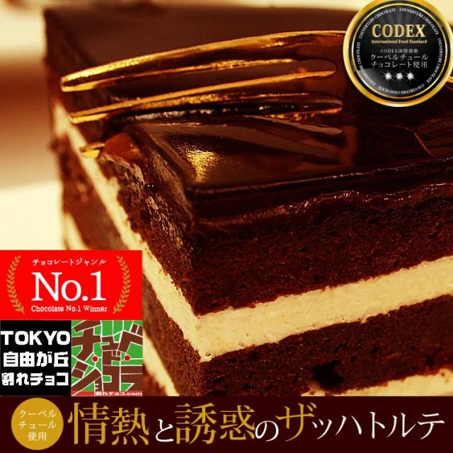 情熱と誘惑のザッハトルテ【チョコケーキ】 チョコレート チュベ・ド・ショコラ